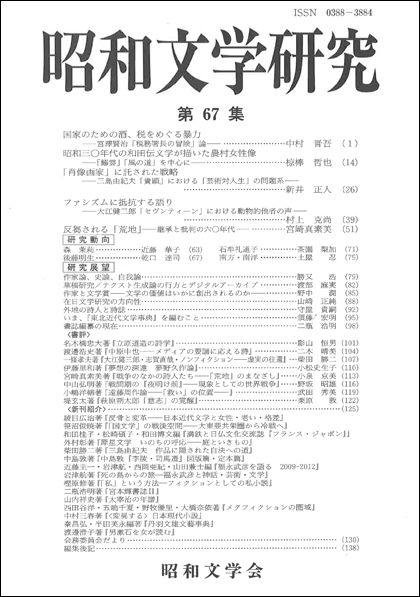 昭和文学研究 第67集  画像1