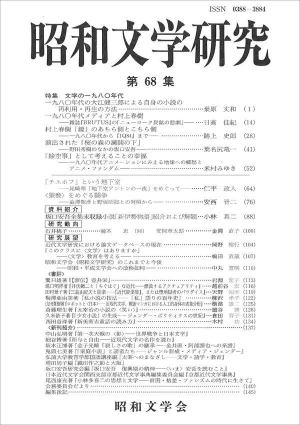 昭和文学研究 第68集 画像1