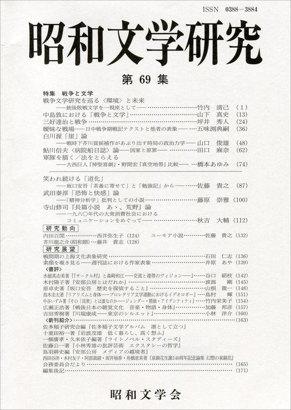昭和文学研究 第69集 画像1