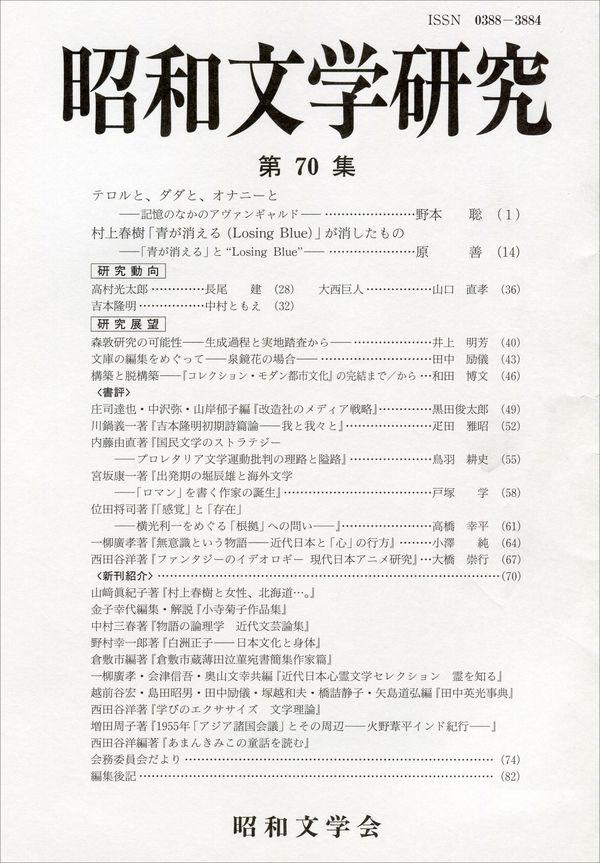昭和文学研究 第70集 画像1