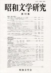 昭和文学研究 第72集