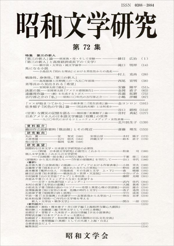 昭和文学研究 第72集 画像1