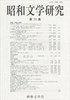 昭和文学研究 第73集
