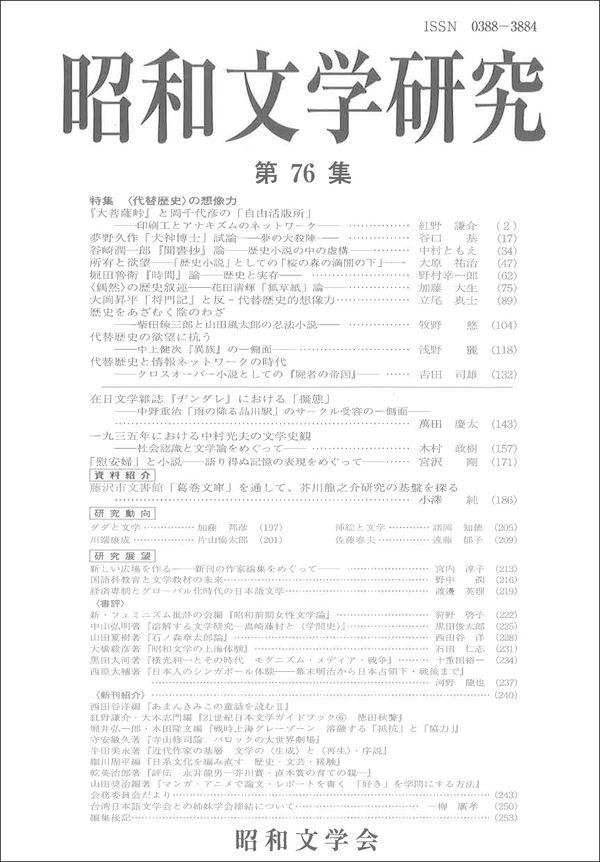 昭和文学研究 第76集 画像1