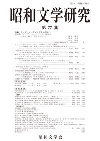昭和文学研究 第77集