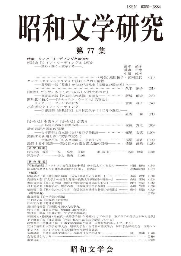 昭和文学研究 第77集 画像1