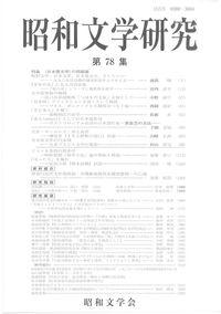 昭和文学研究 第78集