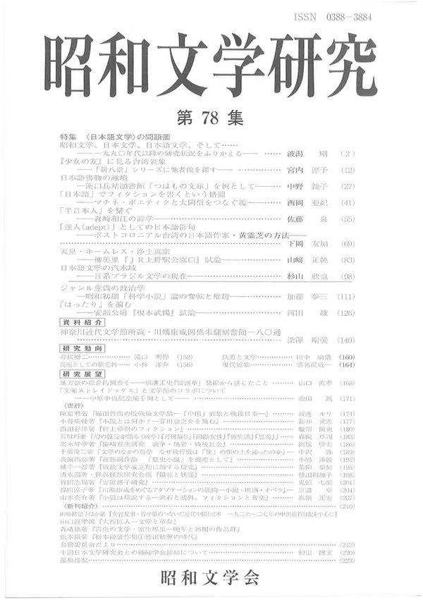 昭和文学研究 第78集 画像1