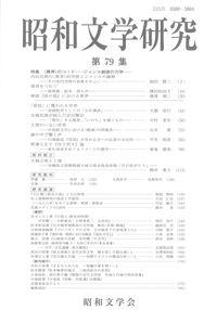昭和文学研究 79集