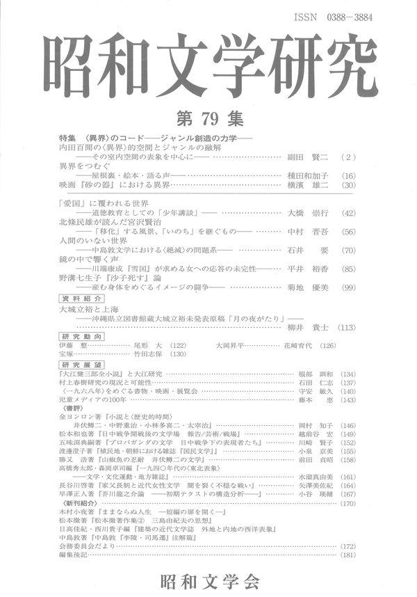 昭和文学研究 79集 画像1