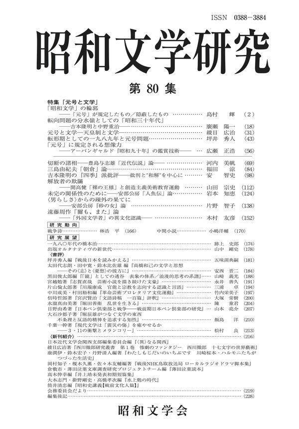 昭和文学研究 第80集 画像1