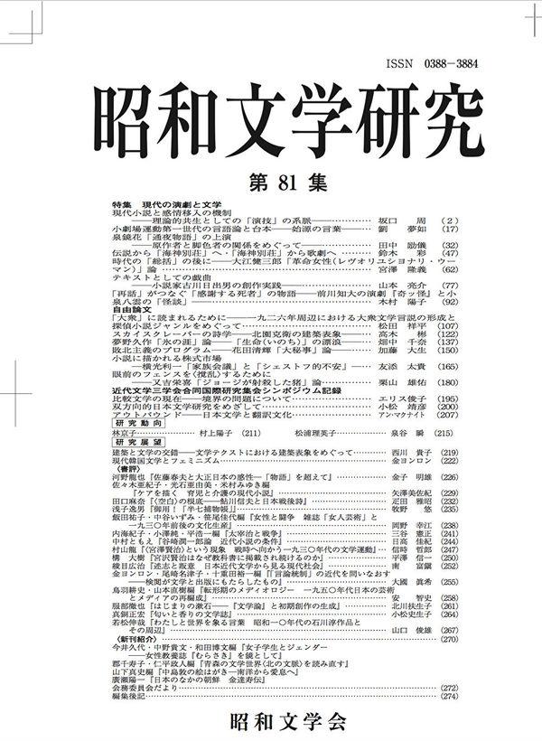 昭和文学研究 第81集