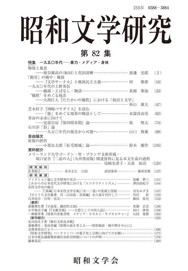 昭和文学研究 第82集 画像1