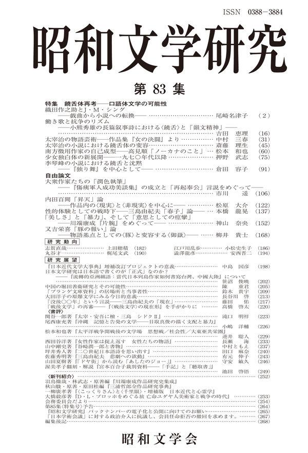 昭和文学研究 第83集