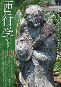 西行学 vol.8