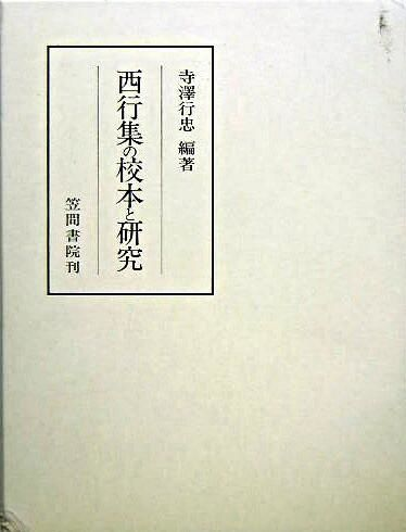 西行集の校本と研究 画像1