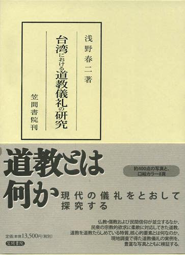台湾における道教儀礼の研究 画像1
