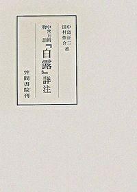 中世王朝物語『白露』詳注