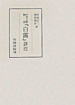 中世王朝物語『白露』詳注  画像1