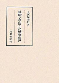 筑紫文学圏と高橋虫麻呂