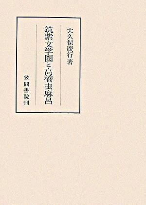 筑紫文学圏と高橋虫麻呂 画像1