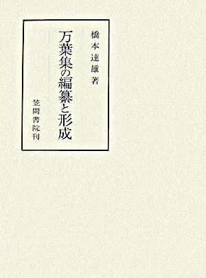 万葉集の編纂と形成  画像1