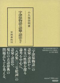 宇津保物語の語彙・語法など