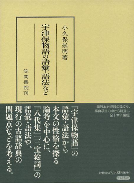 宇津保物語の語彙・語法など  画像1