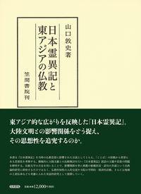 日本霊異記と東アジアの仏教