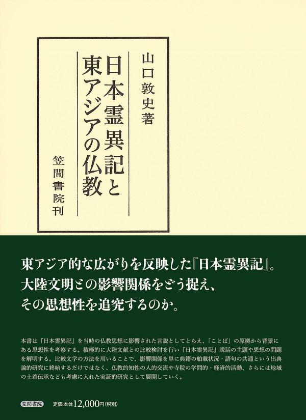 日本霊異記と東アジアの仏教 画像1