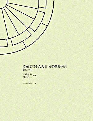 流布本三十六人集 校本・研究・索引 改訂版  画像1
