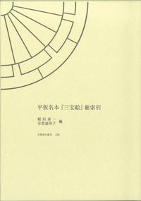 平仮名本『三宝絵』総索引