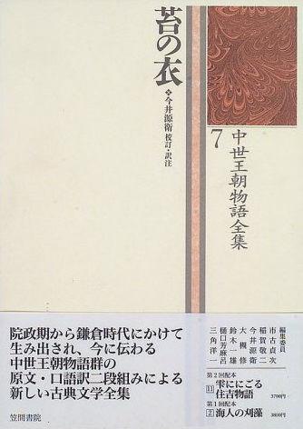 苔の衣 画像1