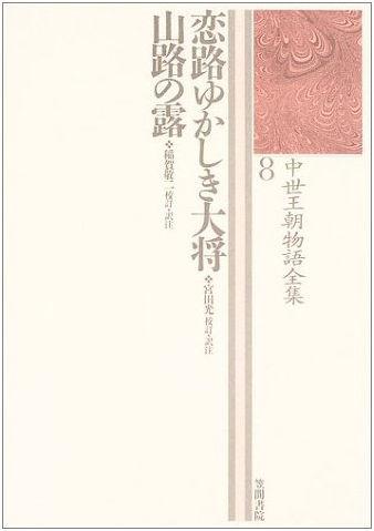 恋路ゆかしき大将/山路の露 画像1