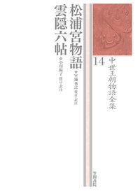 松浦宮物語 雲隠六帖