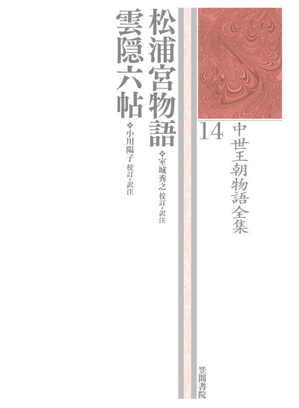 松浦宮物語 雲隠六帖 画像1