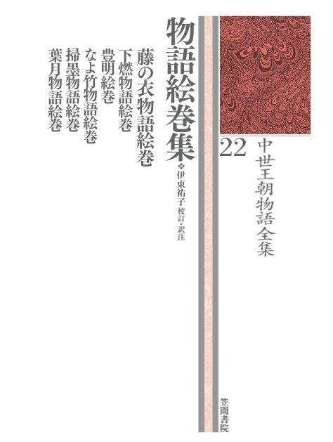 中世王朝物語全集 22 物語絵巻集 画像1