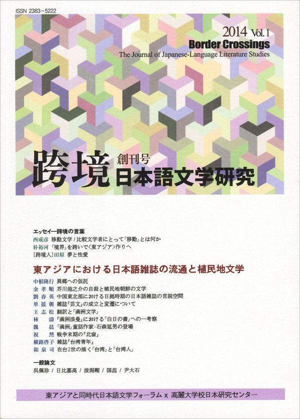 跨境(こきょう) 日本語文学研究 創刊号  画像1