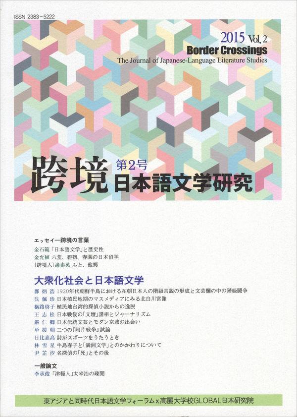 跨境(こきょう) 日本語文学研究 第2号  画像1