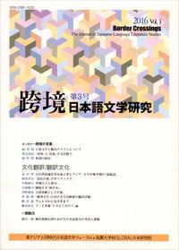 跨境(こきょう) 日本語文学研究 第3号
