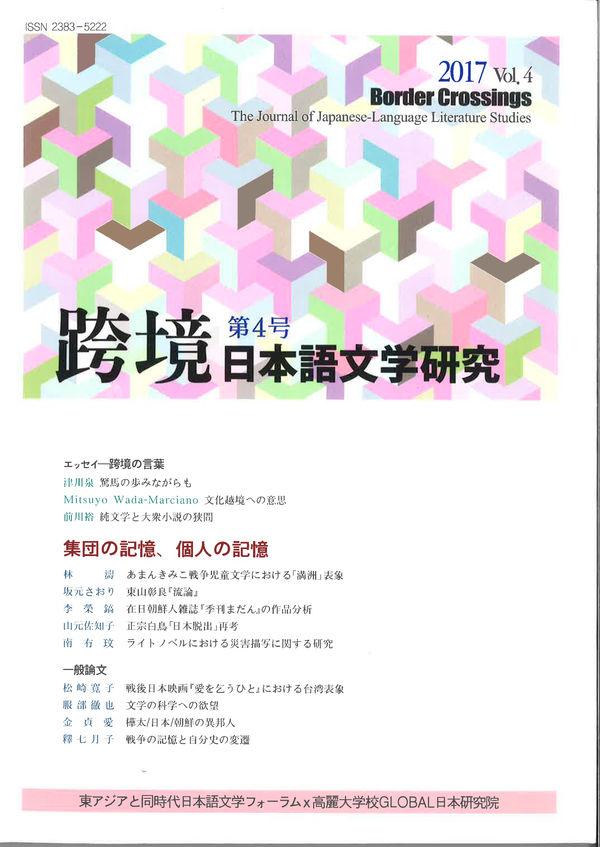 跨境(こきょう) 日本語文学研究 第4号 画像1
