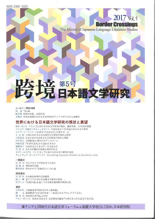 跨境(こきょう) 日本語文学研究 第5号