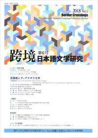跨境(こきょう) 日本語文学研究 第6号