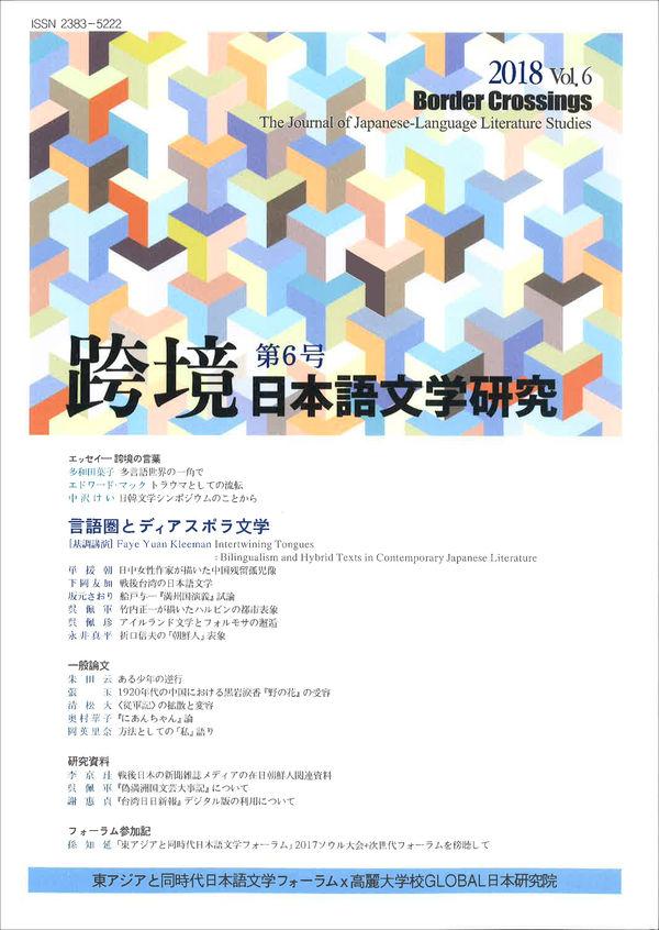 跨境(こきょう) 日本語文学研究 第6号 画像1