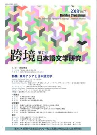跨境(こきょう) 日本語文学研究 第7号