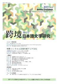 跨境(こきょう) 日本語文学研究 第8号