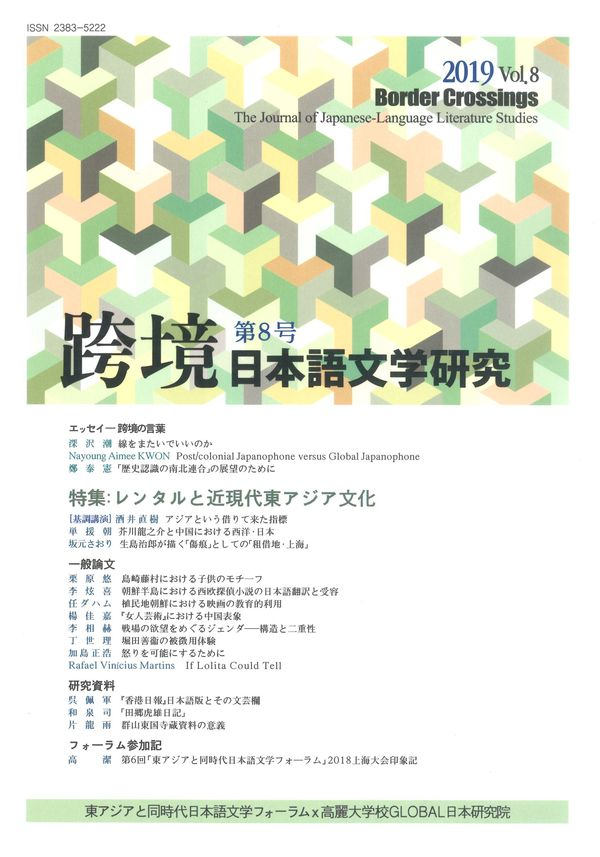 跨境(こきょう) 日本語文学研究 第8号 画像1