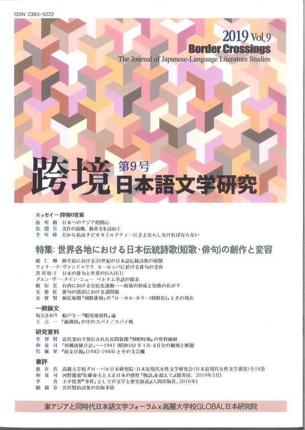 跨境(こきょう) 日本語文学研究 第9号 画像1