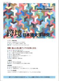 跨境 日本語文学研究 第10号
