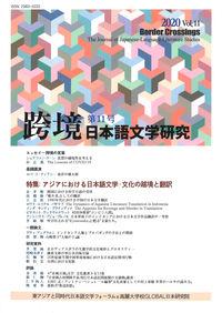 跨境 日本語文学研究 第11号